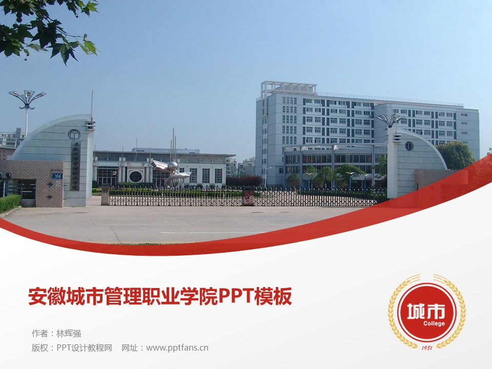安徽城市管理职业学院PPT模板下载_幻灯片预览图1
