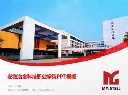 安徽冶金科技职业学院PPT模板下载