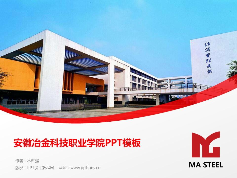 安徽冶金科技职业学院PPT模板下载_幻灯片预览图1