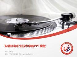 安徽机电职业技术学院PPT模板下载