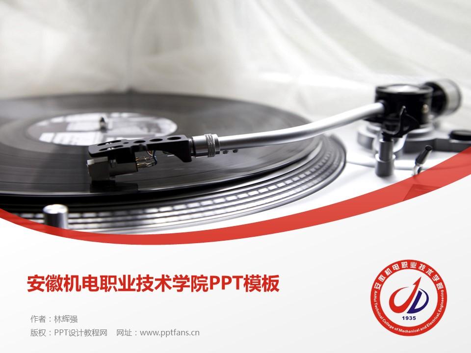 安徽机电职业技术学院PPT模板下载_幻灯片预览图1
