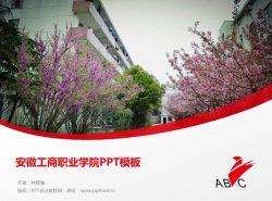 安徽工商职业学院PPT模板下载