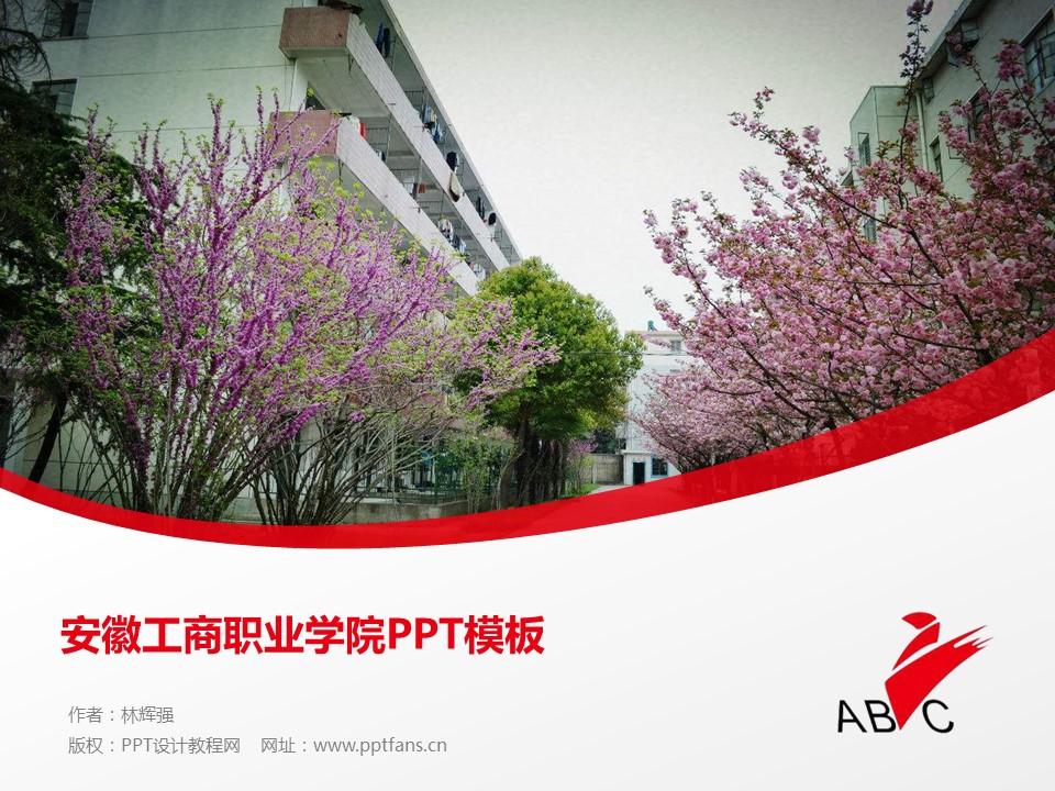 安徽工商职业学院PPT模板下载_幻灯片预览图1