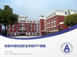 安徽中澳科技职业学院PPT模板下载