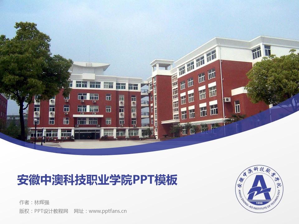 安徽中澳科技职业学院PPT模板下载_幻灯片预览图1