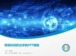 阜阳科技职业学院PPT模板下载