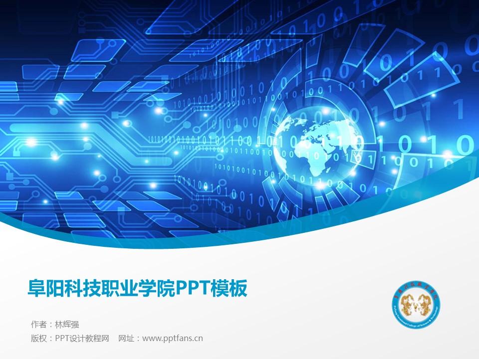 阜阳科技职业学院PPT模板下载_幻灯片预览图1