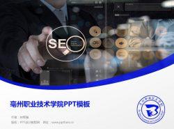 亳州职业技术学院PPT模板下载