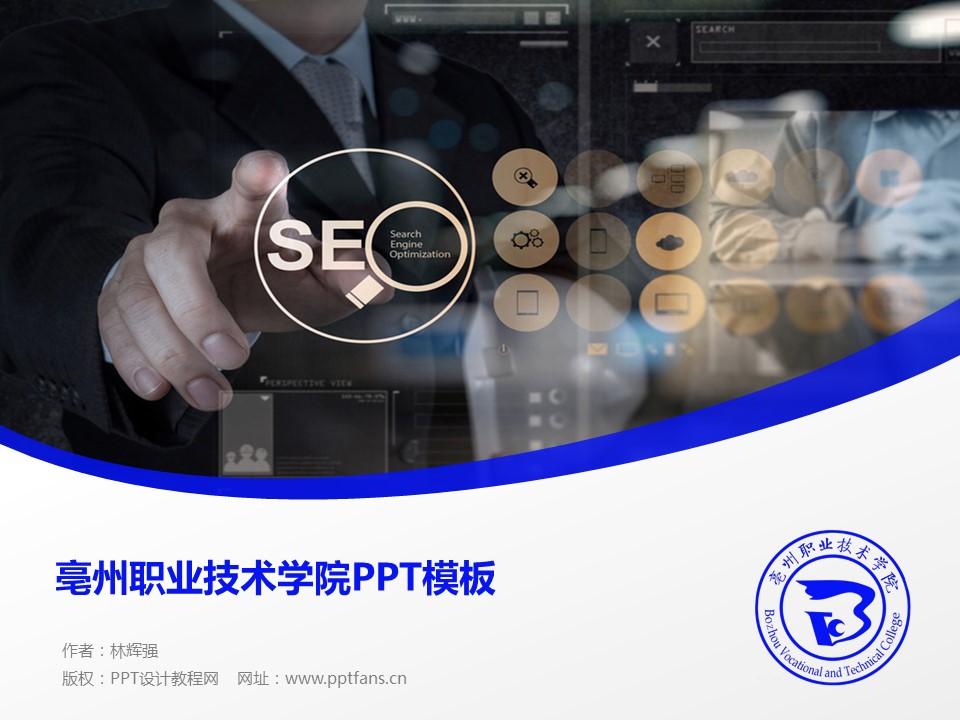 亳州职业技术学院PPT模板下载_幻灯片预览图1