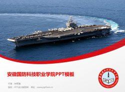安徽国防科技职业学院PPT模板下载
