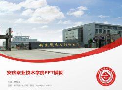 安庆职业技术学院PPT模板下载