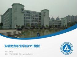 安徽财贸职业学院PPT模板下载