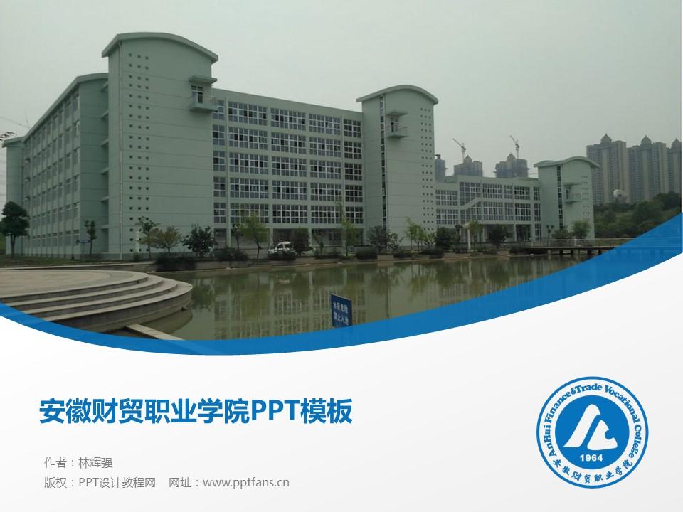 安徽财贸职业学院PPT模板下载_幻灯片预览图1
