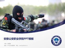 安徽公安职业学院PPT模板下载
