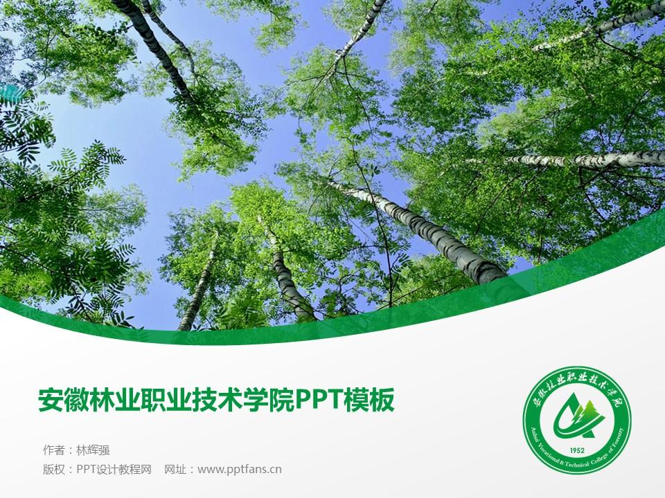 安徽林业职业技术学院PPT模板下载_幻灯片预览图1