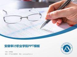 安徽审计职业学院PPT模板下载