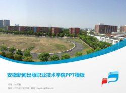 安徽新闻出版职业技术学院PPT模板下载