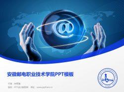 安徽邮电职业技术学院PPT模板下载