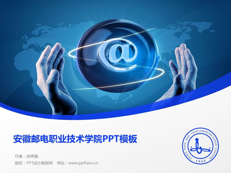安徽邮电职业技术学院PPT模板下载_幻灯片预览图1
