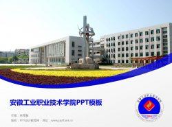 安徽工业职业技术学院PPT模板下载