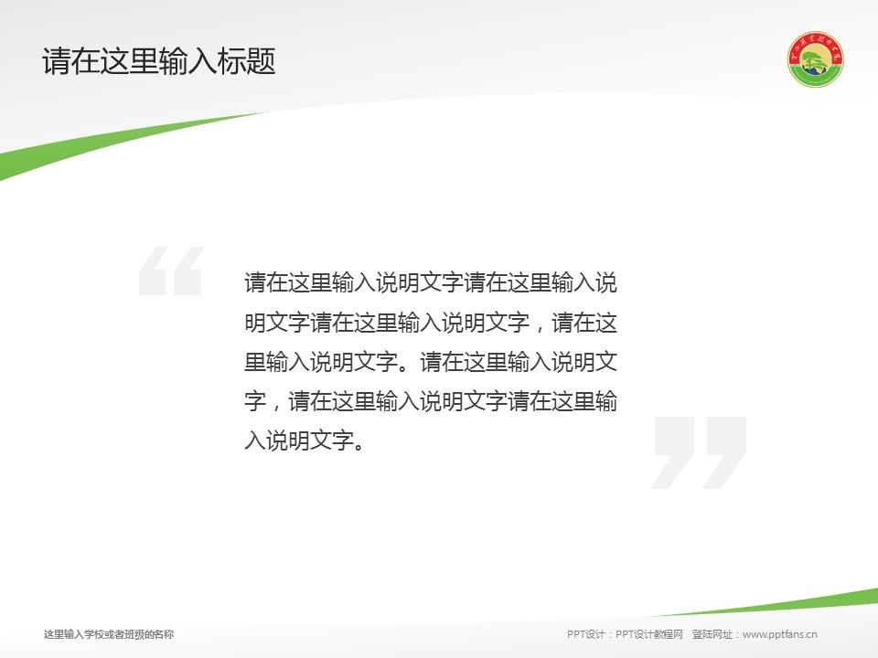 黄山职业技术学院PPT模板下载_幻灯片预览图13