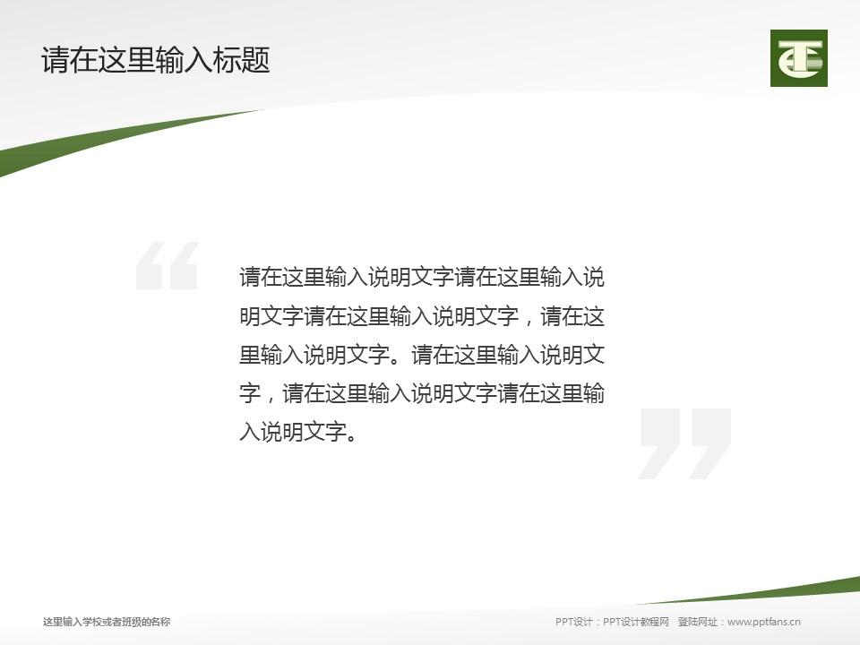 民办安徽旅游职业学院PPT模板下载_幻灯片预览图13