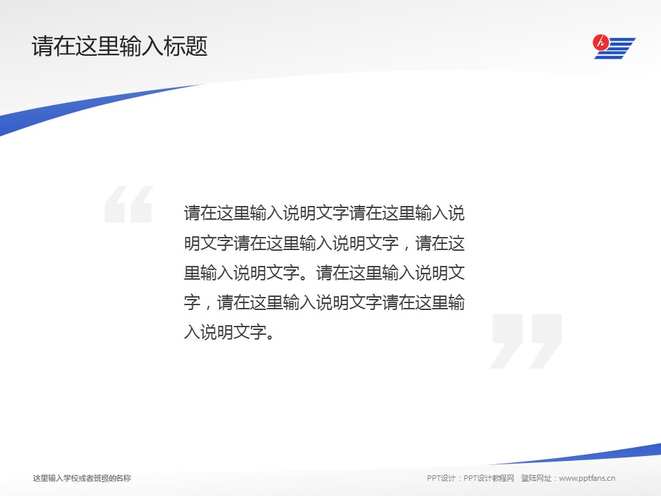 安徽扬子职业技术学院PPT模板下载_幻灯片预览图13