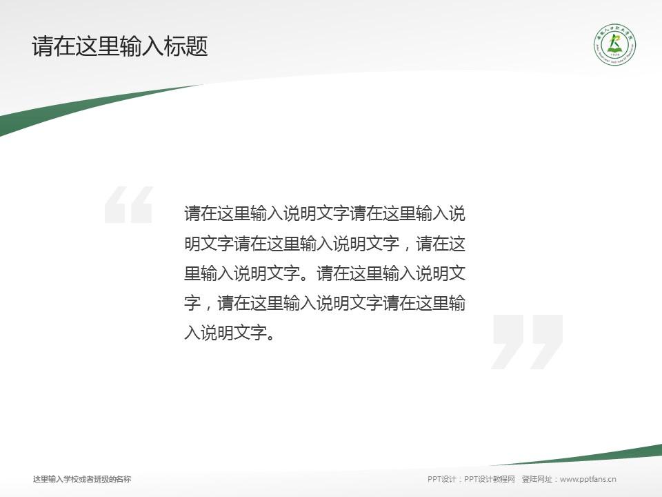 安徽人口职业学院PPT模板下载_幻灯片预览图13