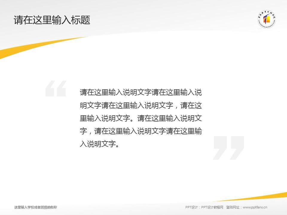 阜阳职业技术学院PPT模板下载_幻灯片预览图13