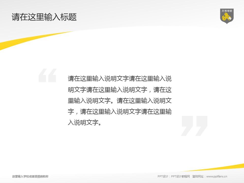 民办万博科技职业学院PPT模板下载_幻灯片预览图13