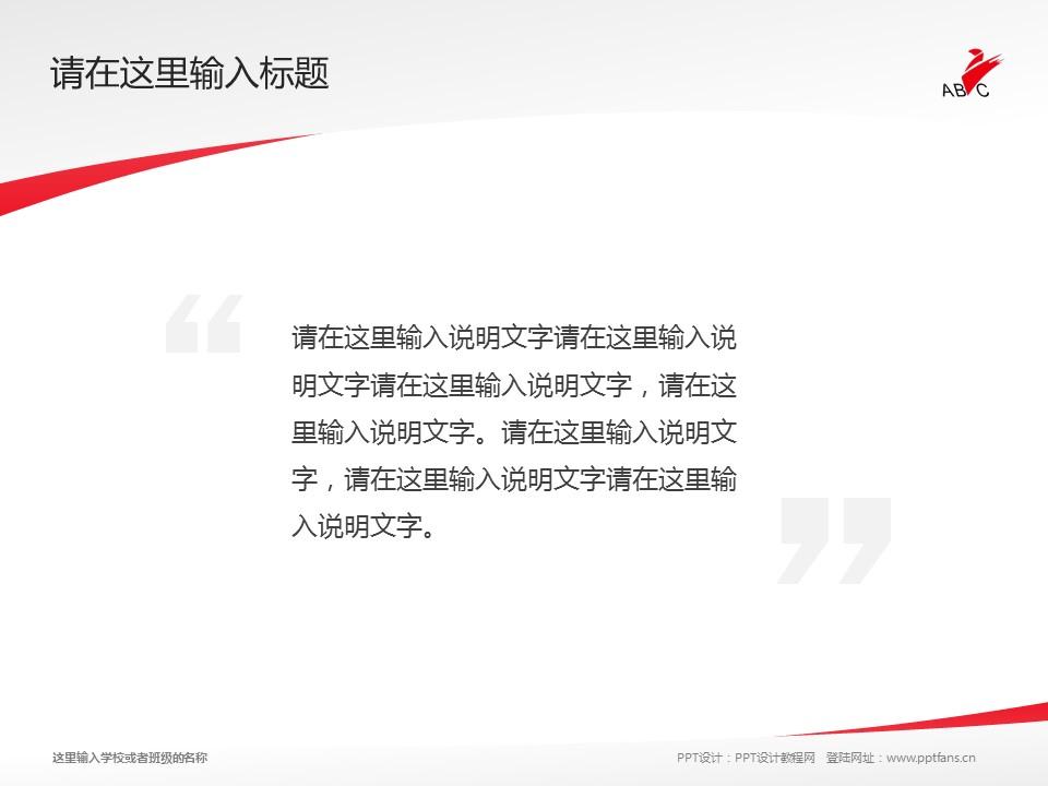 安徽工商职业学院PPT模板下载_幻灯片预览图13