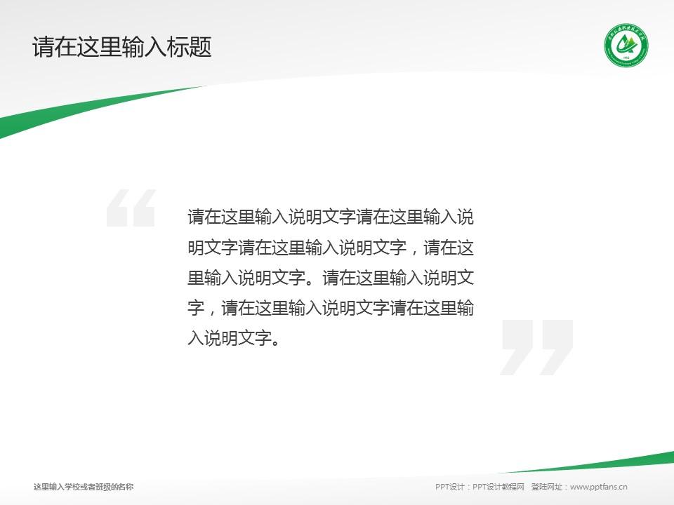 安徽林业职业技术学院PPT模板下载_幻灯片预览图13