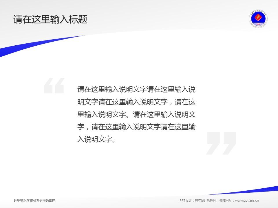 安徽工业职业技术学院PPT模板下载_幻灯片预览图13