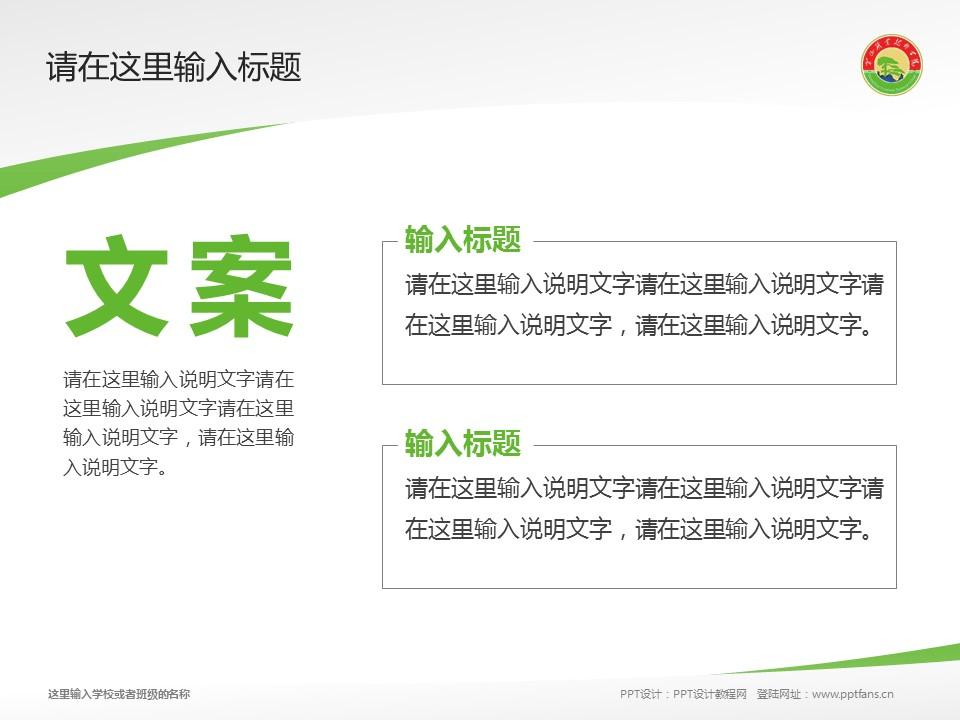 黄山职业技术学院PPT模板下载_幻灯片预览图16