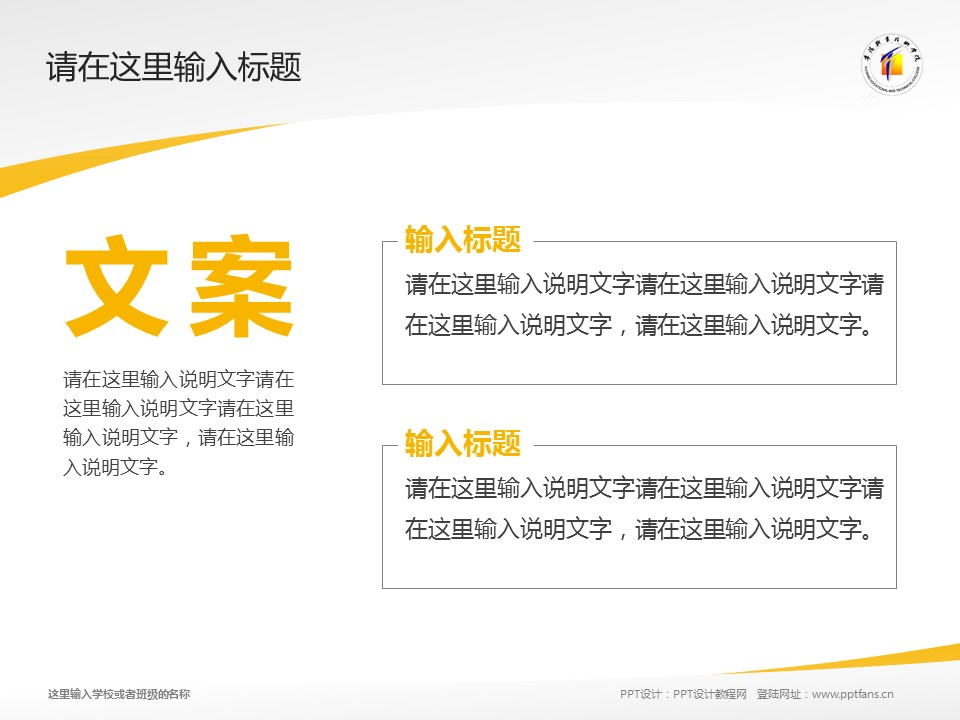 阜阳职业技术学院PPT模板下载_幻灯片预览图16