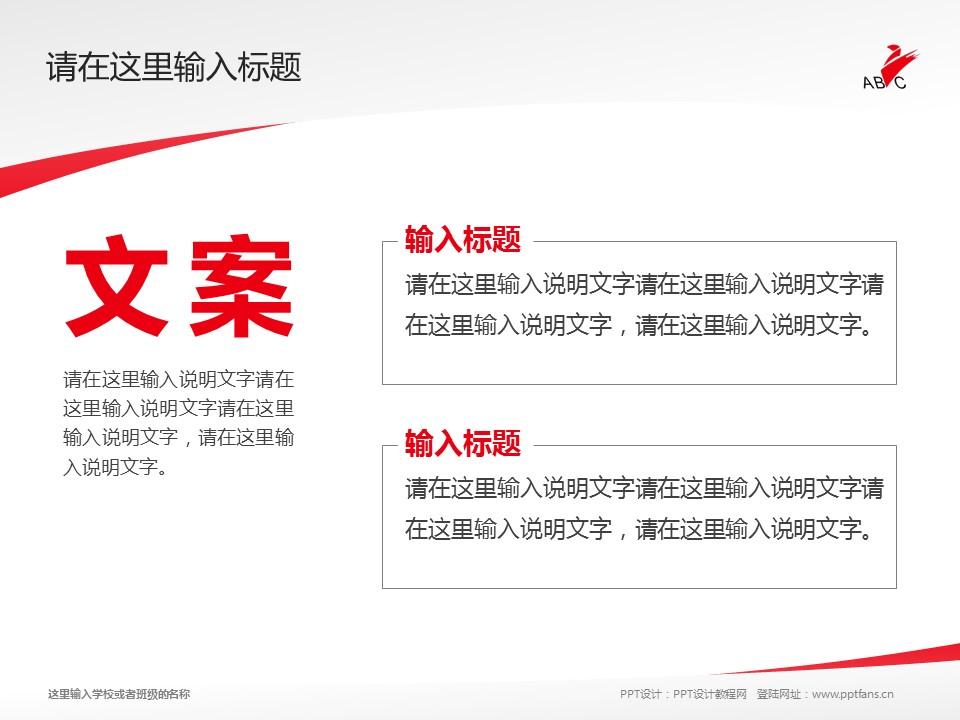 安徽工商职业学院PPT模板下载_幻灯片预览图16