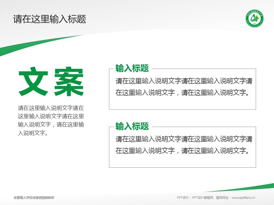 安徽林业职业技术学院PPT模板下载_幻灯片预览图16