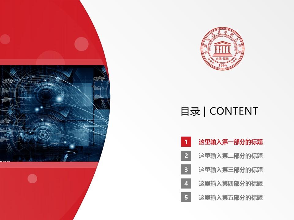 合肥信息技术职业学院PPT模板下载_幻灯片预览图2