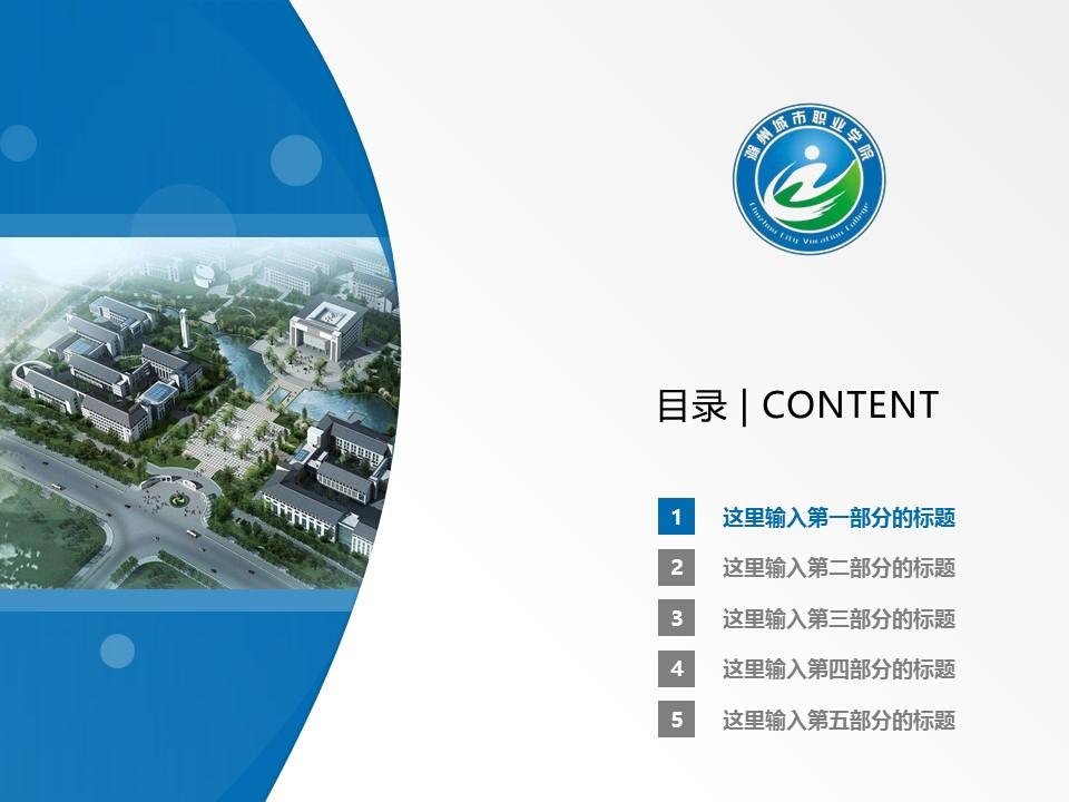 滁州城市职业学院PPT模板下载_幻灯片预览图1