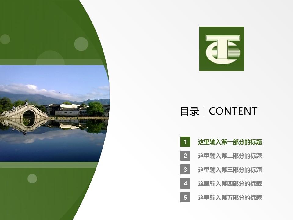 民办安徽旅游职业学院PPT模板下载_幻灯片预览图2