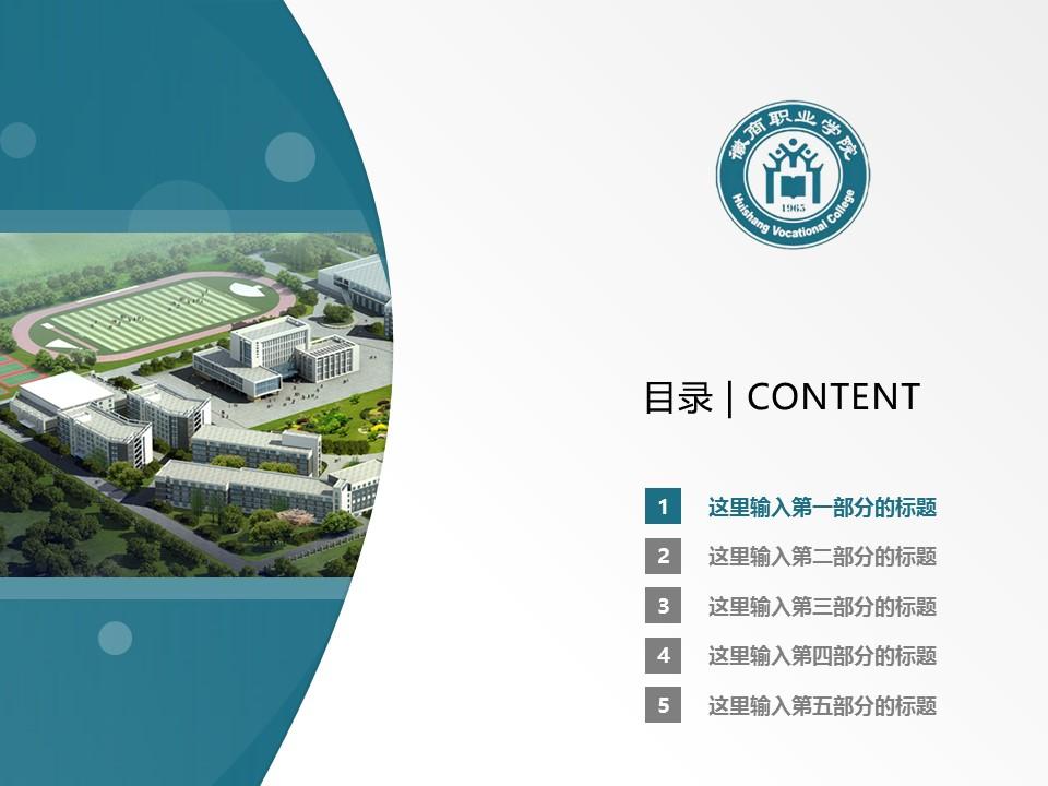 徽商职业学院PPT模板下载_幻灯片预览图2