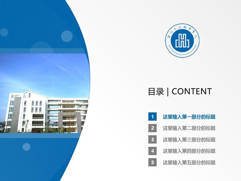 安徽长江职业学院PPT模板下载_幻灯片预览图2
