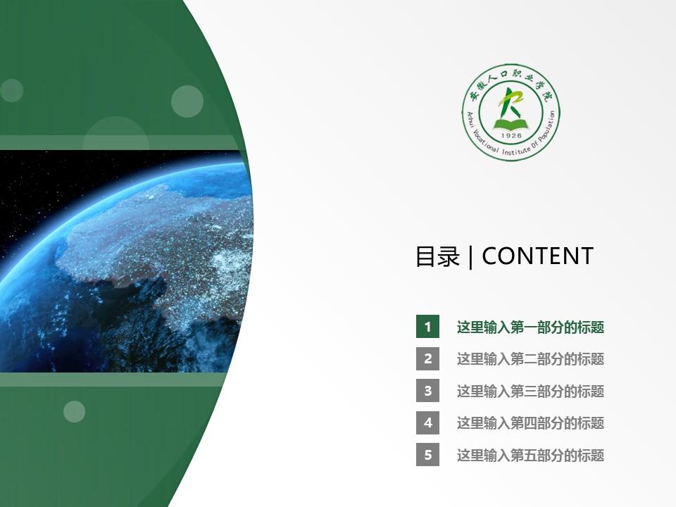 安徽人口职业学院PPT模板下载_幻灯片预览图2