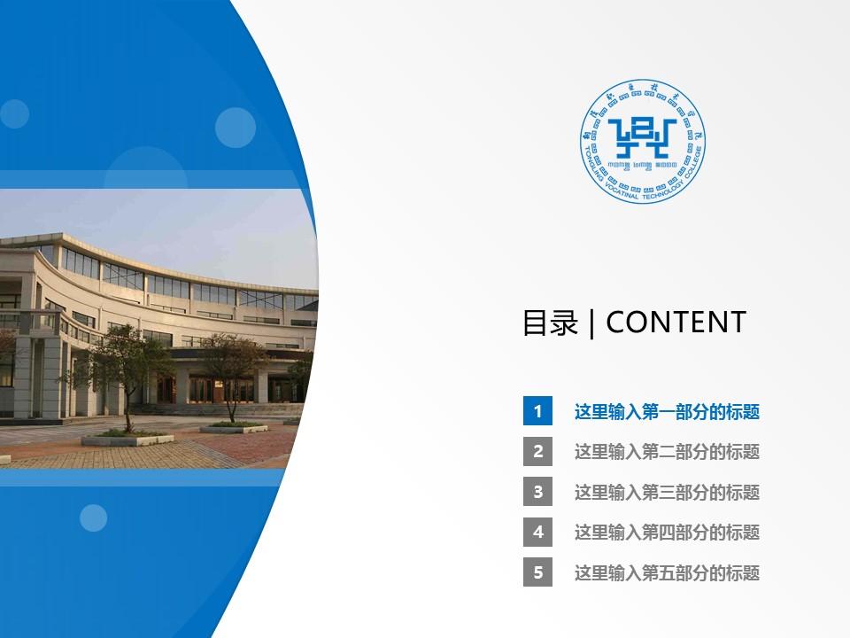 铜陵职业技术学院PPT模板下载_幻灯片预览图2
