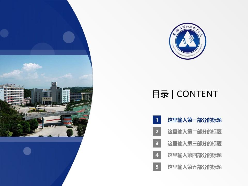 安徽工贸职业技术学院PPT模板下载_幻灯片预览图2