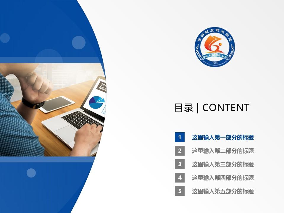 宿州职业技术学院PPT模板下载_幻灯片预览图2