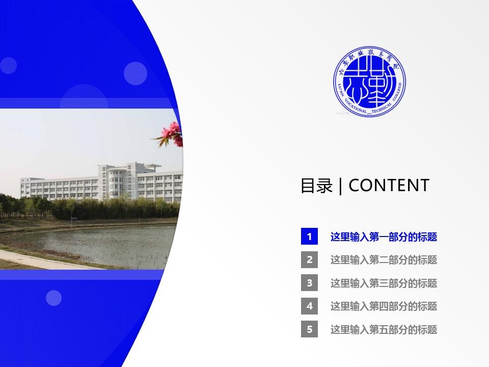 六安职业技术学院PPT模板下载_幻灯片预览图2