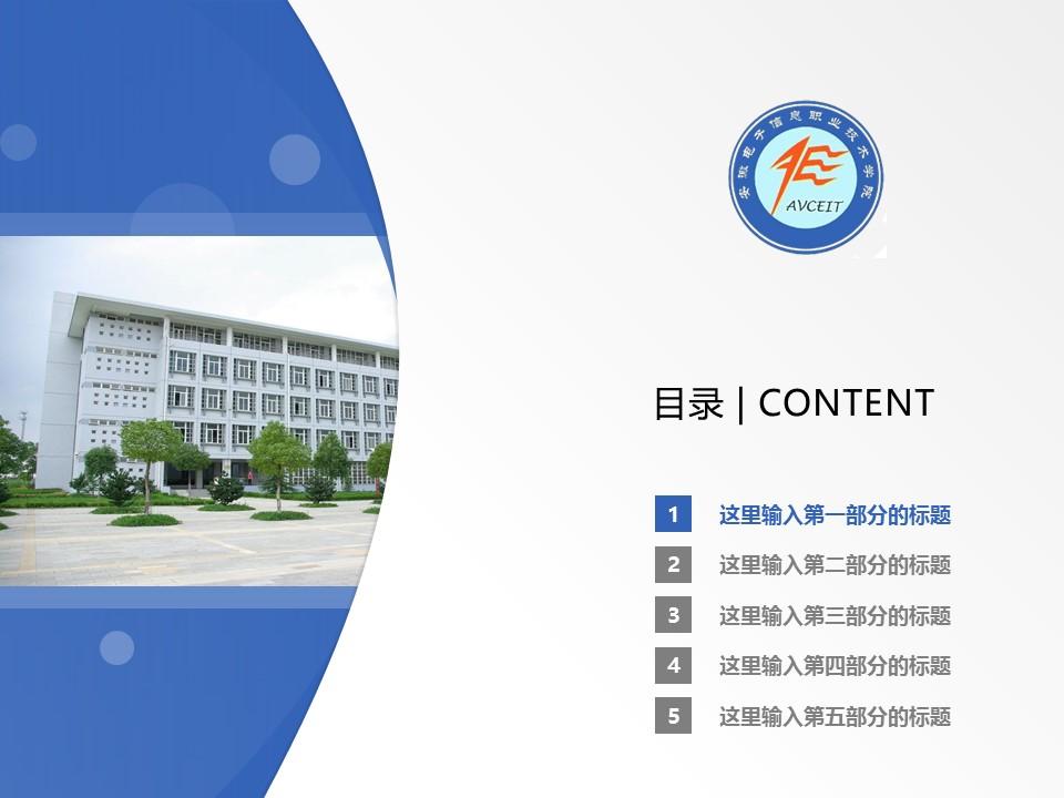 安徽电子信息职业技术学院PPT模板下载_幻灯片预览图2