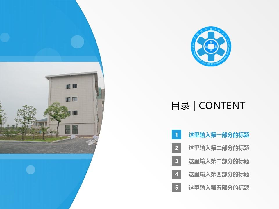 民办合肥经济技术职业学院PPT模板下载_幻灯片预览图2