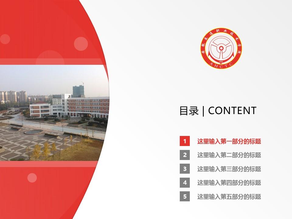 安徽交通职业技术学院PPT模板下载_幻灯片预览图2